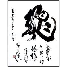 """""""飛ぶためには抵抗がなければならない マヤ・リンの言葉 #偉人 #名言 #言葉 #詩人 #近代詩 #漢字 #書道 #書道家 #art #artwork #aoyagibisen #青柳美扇 #和紙 #筆 #熊野筆 #墨 #ink #japan #japanesecalligraphy #kanji…"""""""