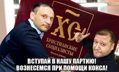 Новости политики и экономики февраль 2018г. Новая партия Добкина. Подробнее на: http://depo13.com.ua/novosti-politiki-i-ekonomiki-fevral-2018g.html