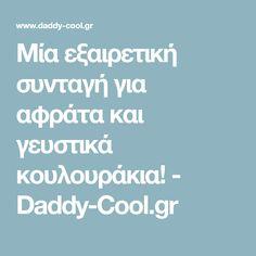 Mία εξαιρετική συνταγή για αφράτα και γευστικά κουλουράκια! - Daddy-Cool.gr