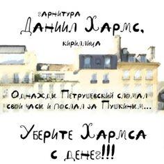 Кириллический шрифт