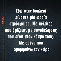 Greek Memes, Funny Greek Quotes, Funny Memes, Hilarious, Jokes, Favorite Quotes, Best Quotes, Nurse Humor, Funny Photos