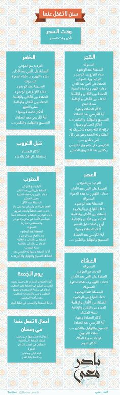 جدول حسب اوقات الصلاة باعمال المسلم اليومية