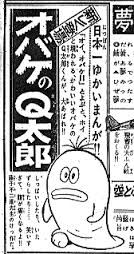 Image result for おばQ 漫画