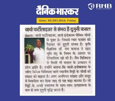 A proud moment for all RNBians. Dr. Ram Bajaj Chairperson revolutionary agricultural #research in achieving double production of Guar Crop has gained lots of attention from various media houses & newspapers. Revolutionary agricultural researches done by  Dr. Ram Bajajs Chairperson is motivating millions of farmers & raising a new hope among them. Take a glimpse at the few recent media coverage's.