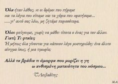 Smart Quotes, Me Quotes, Positive Thoughts, Deep Thoughts, Greek Quotes, Word Out, Poetry Quotes, Wise Words, Philosophy