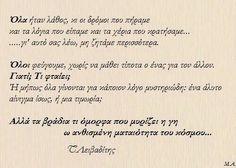 ω ανθισμένη ματαιότητα του κόσμου .Τ.Λειβαδίτης Smart Quotes, Me Quotes, Positive Thoughts, Deep Thoughts, Greek Quotes, Word Out, Poetry Quotes, Wise Words, Philosophy