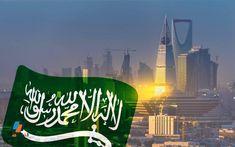 متى تبدأ السنة المالية السعودية 1444 الجديدة