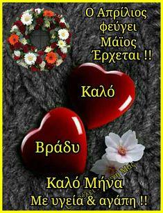 Good Night, Good Morning, Greek Quotes, Mina, Seasons, Happy, Memes, Decor, Nighty Night