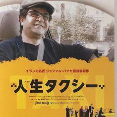 映画人生タクシー イランのジャファルパナヒ監督が自らタクシーを運転しテヘラン市内で様々な境遇の乗客たちを撮しとった体のドキュメンタリー風の作品ユニークなキャラクターと風刺たっぷりのストーリーでとても面白かった #人生タクシー #映画 #movie #キネマ旬報シアター #柏