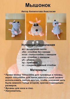 Мышка. Вязание игрушек крючком