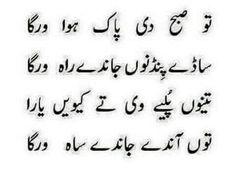 تو صبح کی ہوا جیسا ہے --  تجھے کیسے بھولوں یار __  تو آتی جاتی سانس جیسا___   اے.ایچ Love Quotes In Urdu, Urdu Love Words, Urdu Quotes, Poetry Quotes, Deep Quotes, Qoutes, Sufi Quotes, Baba Bulleh Shah Poetry, Sufi Poetry