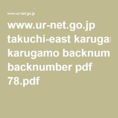 www.ur-net.go.jp takuchi-east karugamo backnumber pdf 78.pdf