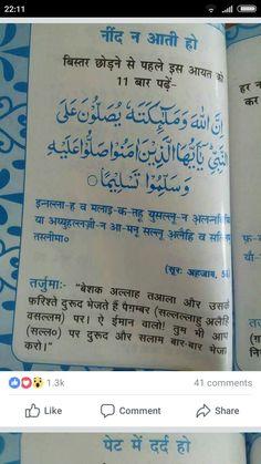 Duaa Islam, Islam Hadith, Allah Islam, Islam Quran, Islamic Phrases, Islamic Messages, Islamic Images, Muslim Love Quotes, Islamic Love Quotes