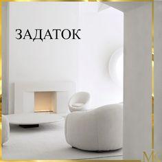 Задаток. Нужен ли он? Киев Home Decor, Decoration Home, Room Decor, Home Interior Design, Home Decoration, Interior Design