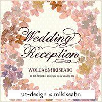 結婚式招待状の無料テンプレートと無料素材ダウンロード | Mikiseabo -ミキシーボ-