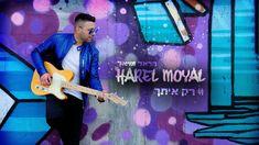 רק איתך: הראל מויאל בשיר חדש מתוך האלבום השישי – האזינו לשיר Concert, Concerts