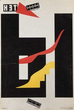 The Patternbase — garadinervi: евгений добровинский Posters, 1987 ...