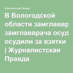 В Вологодской области замглавврача осудили за взятки | Журналистская Правда