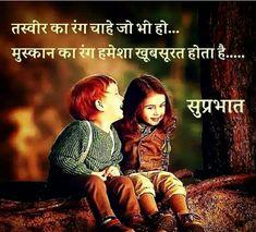 Good Morning Hindi Messages, Morning Qoutes, Morning Msg, Good Morning Images, Chankya Quotes Hindi, Inspirational Quotes In Hindi, Autumn Lake, Good Night Quotes, Beautiful Morning