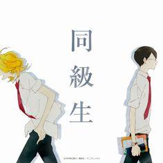 中村明日美子原作の思春期にゆれる少年たちの、ピュア・ラブストーリー「同級生」 アニメーション化決定