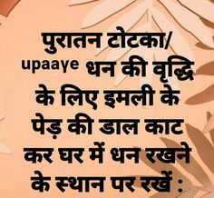 Vedic Mantras, Hindu Mantras, Old Quotes, Life Quotes, Tips For Happy Life, Astrology Hindi, Buddha Thoughts, Hindi Books, Happy Birthday Wishes Images