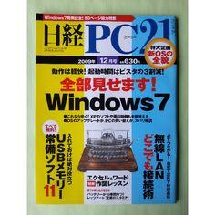 ご覧いただきありがとうございます。  「日経PC21 2009年12月号 全部見せます!Windows7」です。  <特集記事> ○特集1~動作は軽快!起動時間はビスタの3割減 全部見せます!Windows7 ○特集2~必ずつながる!自宅で出先で快適通信 無線LAN どこでも接続術 ○特集3~入れておけば絶対役立つ!USBメモリー常備ソフト11 ○特集4~基本から応用まで即効ワザ満載!! エクセル&ワード簡単作図レッスン  商品状態は概ね良好です。 表紙・裏表紙には使用に伴う汚れや擦れ、傷み等があります。 書き込み等はありません(万が一、見落としておりましたらご容赦ください)。 新品に近いものをお探しの方や、状態に神経質な方はご遠慮ください。