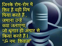 Lord shiva hindi quote