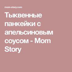 Тыквенные панкейки с апельсиновым соусом - Mom Story