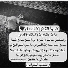 Reposted From Thkr Allah15 هذا دعاء رائع ادعي به الآن اللهم إني أسألك بأسمائك الحسنى كلها وأسألك باسمك العظيم الأعظ Arabic