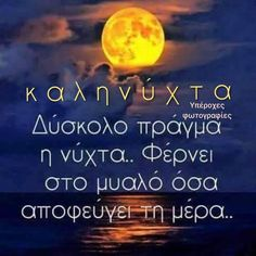 Good Night, Good Morning, Favorite Quotes, Psychology, Feelings, Greek, Kara, Proverbs Quotes, Nighty Night