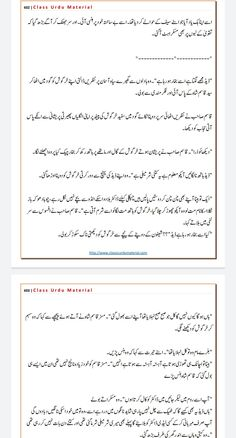 Book Prompts, Famous Novels, Novels To Read, Quotes From Novels, Urdu Thoughts, Urdu Words, Urdu Novels, Urdu Poetry, Addiction
