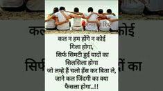 Helo App, Hindi Quotes