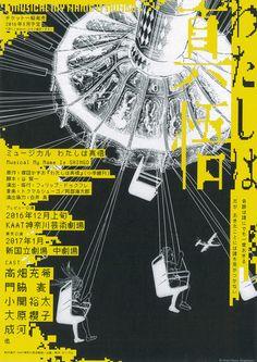 ミュージカル「わたしは真悟」 | FLYER ARCHIVE JP Graphic Design Posters, Graphic Design Typography, Graphic Design Inspiration, Flyer Design, Layout Design, Japanese Graphic Design, Illustrations And Posters, Portfolio, Prints