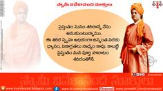 Here is a Nice Cool inspiring Telugu Swamy vivekananda Quotes Pictures Online Nice Swamy vivekananda Images and Sayings in Telugu Language Swamy vivekananda Golden Words in Telugu Language Swamy vivekananda Telugu Inspiring and Motivational Quotes Pictures Swamy vivekananda Quotations and Thoughts In Telugu Swamy vivekananda Quotations Hd Wallpapers Swamy vivekananda Sukthulu In Telugu http://www.jnanakadali.com