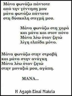 Greek Quotes, Deep Thoughts, Mindfulness, Wisdom, Words, Inspiration, Greek, Rain, Biblical Inspiration