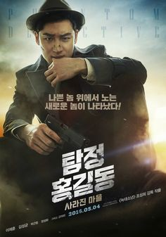 Lee Je-hoon turns Phantom Detective for comic-action-noir Detective Hong Gil-dong » Dramabeans Korean drama recaps