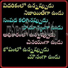 The 292 Best Telugu Quotes Images On Pinterest Telugu People