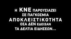 Οι αληθινοί διάλογοι Τσίπρα - Μητσοτάκη για τον αγώνα  Μπαρτσελόνα - Παρί  | 902.gr