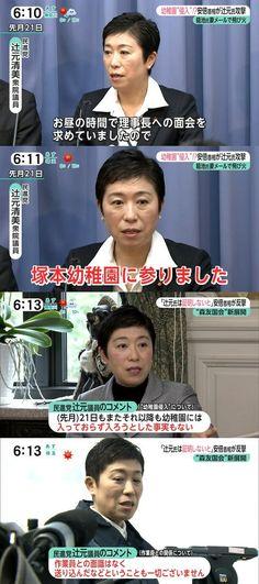 【息をするように嘘を付く : 日本人国壊議員になりすました北朝鮮テロリスト】「辻元清美 生コン 北朝鮮」←で検索!/ 人が何人も死んでるのにこれですからね!C8Nxbj6VYAA5gdw.jpg (480×1080)