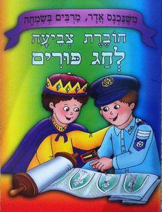 Purim Coloring Book