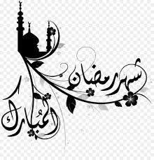 أركان الصيام ومباحاته ومستحباته ومكروهاته ومفسداته Graduation Art Ramadan Cards Ramadan