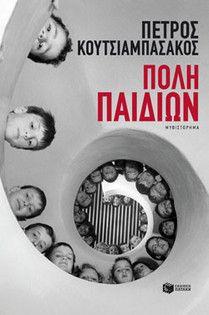 Πόλη παιδιών του Πέτρου Κουτσιαµπασάκου (Εκδόσεις Πατάκη) - Tranzistoraki's Page!