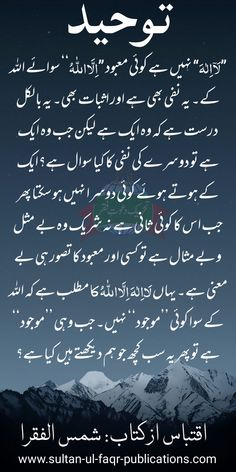 Islamic Inspirational Quotes, Religious Quotes, Islamic Quotes, Sufi Quotes, Sufi Poetry, Quotes From Novels, Urdu Poetry Romantic, Islamic Messages, Hafiz