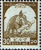 Burma 1943 Japanese Occupation Burmese Government SG J95 Fine Mint Scott CN48 Other Stamps of Burma HERE