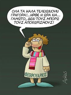 Funny Greek, Funny Pins, Funny Stuff, Greek Quotes, Funny Cartoons, Kai, Comedy, Family Guy, Jokes