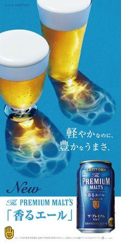 premium malts Beer Poster, Poster Ads, Beer Packaging, Packaging Design, Desing Inspiration, Summer Poster, Best Ads, Japanese Graphic Design, Pop Design