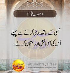 Inspirational Quotes In Urdu, Best Quotes In Urdu, Urdu Quotes, Wisdom Quotes, Hazrat Ali Sayings, Imam Ali Quotes, Hadith Quotes, Fatima Zahra, Iqbal Poetry