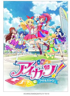 Aikatsu season 2!!! Coming soon...... So physced!