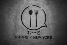 おーる 日本料理NEW YORKが恵比寿にオープン和食もNYブランチも楽しめる新感覚ダイニング