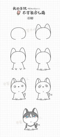 如何画哈士奇,来自@基质的菊长大人